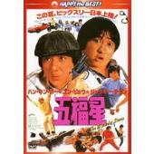 カタログキャンペーン 種別:DVD サモ・ハン・キンポー サモ・ハン・キンポー 解説:刑務所仲間のサ...