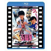 種別:Blu-ray ジャッキー・チェン サモ・ハン・キンポー 解説:出所を機に更正を誓った泥棒キュ...