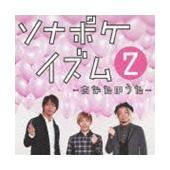 種別:CD ソナーポケット 解説:2008年に、シングル「Promise」でメジャーデビューを果たし...