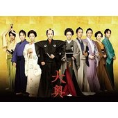 よしながふみの原作コミックを実写映画化。江戸時代、謎の疾病により男性が激減、女将軍が就任する。将軍に...