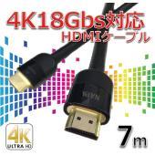 4K@60 (4:4:4) 18Gbps、HDRの高解像度対応のHigh Speed HDMIケーブ...