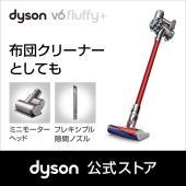 ダイソン Dyson V6 Fluffy+ サイクロン式 掃除機  <この商品についてのお問い合わせ...