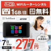 SoftBank Pocket WiFi 601HWは、1GB/1日利用可能! 難しい設定不要のラク...