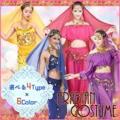 全身アラビアン衣装セット ジャスミン風衣装 コスプレ アラジン コスチューム ステージ衣装 や 仮装...