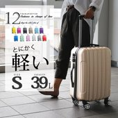 超軽量ABSキャリーバッグ! キズ・汚れに強いABSで覆われた本体は海外旅行にも最適。  大好評の小...