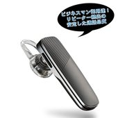 プラントロニクス ブルートゥース Bluetooth ワイヤレス イヤホン 片耳 通話 ヘッドセット...