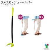 ファミカ・シューヘルパー 竹虎 ブラックグリーン 靴ベラ  持ち手が長く、立ったまま快適に使用可能。...
