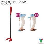 ファミカ・シューヘルパー 竹虎 ブラックレッド 靴ベラ  持ち手が長く、立ったまま快適に使用可能。 ...