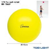 ソフトフォームボール160 黄 B-7065 トーエイライト レクリエーション 運動  軽い・はずむ...