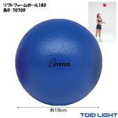 ソフトフォームボール180 青 B-7070 トーエイライト レクリエーション 運動  軽い・はずむ...