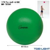 ソフトフォームボール180 緑 B-7070 トーエイライト レクリエーション 運動  軽い・はずむ...