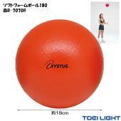 ソフトフォームボール180 赤 B-7070 トーエイライト レクリエーション 運動  軽い・はずむ...