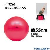 ボディーボール55 赤 H-7261 トーエイライト ストレッチ エクササイズ 運動  座るだけの簡...