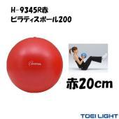ピラティスボール200 赤 H-9345 トーエイライト トレッチ リハビリ 運動  空気の量によっ...