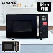 【訳あり(梱包に難あり)】 山善(YAMAZEN)  オーブンレンジ  KRC-160VEB(B) ...
