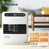 【送料無料】 コロナ(CORONA)  メーカー3年保証 石油ファンヒーター G32シリーズ (木造...