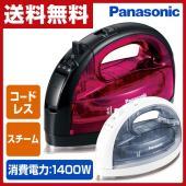 【送料無料】 パナソニック(Panasonic)  コードレス スチームアイロン  NI-WL404...