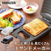 【送料無料】 山善(YAMAZEN)  具がたくさんはさめる ホットサンドメーカー  YSB-S42...