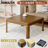 【送料無料】 山善(YAMAZEN)  家具調こたつ 和洋風こたつ (80cm正方形) 継脚付き  ...