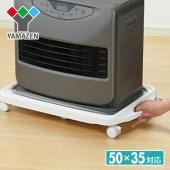 【送料無料】 山善(YAMAZEN)  石油ファンヒーターラックL(対応サイズ幅50×奥行35cm)...