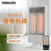 【送料無料】 山善(YAMAZEN)  遠赤外線カーボンヒーター 速暖 (900/450W 2段階切...