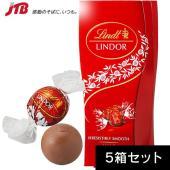 ヨーロッパのお土産 ミルクチョコのシェルになめらかでとろけるようなフィリングを施した、リンツ自慢の味...