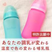温度で色が変わるこれまでに無い哺乳瓶 それがBooBooのマジックベイビー   【特許申請中の新機能...