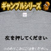 神降臨シリーズのTシャツです。  スロットのミリオンゴッドとは関係がございませんので、あしからず。 ...
