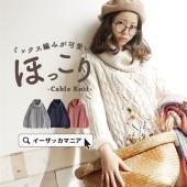 ニット / 透かし編み×あぜ編みのMIXデザイン。ぽわん袖が可愛い タートルネック の セーター 。...