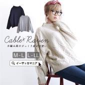 ニット M-LL / ぽこぽこラーベン編み×格子編みの 表情豊かな セーター ◆zootie(ズーテ...