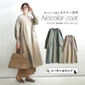 コート /角度によって色が違って見える、シャンブレー生地の ロングコート 。 レディース アウター ...