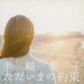 【CD】半崎美子(ハンザキ ヨシコ)/発売日:2014/02/19/DDCZ-1936//半崎美子/...