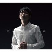 【CD】林部智史(ハヤシベ サトシ)/発売日:2016/10/12/AVCD-83704//林部智史...