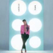 【CD】山口美央子(ヤマグチ ミオコ)/発売日:2018/02/07/PW-02//山口美央子/<収...