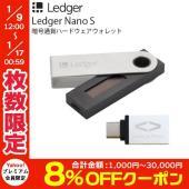 [バーコード] 4580486629279 [型番] LedgerNanoS Plastic ステン...