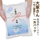 新潟産コシヒカリ一升(真空パック)◆5,000円以上は送料無料(本州〜四国)◆名入れ印刷いたします!...
