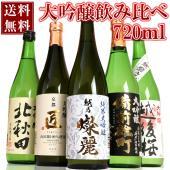 日本酒 大吟醸 飲み比べセット 720ml×5本 送料無料 1、雪の八海(新潟・朝妻酒造) ◎酒質:...