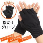 サイズ:平置き時約15.5cm×約12cm 重量:約33g 材質:手袋:綿100% 滑り止め:塩化ビ...