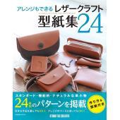 ■作り方と型紙 【ひとつは持ちたいベーシック小物】  1.パスケース 2.ブックカバー 3.トレー ...