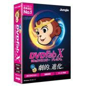 ディスクコピー/動画変換/ディスク作成のオールインワン統合ソフト。