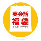 英会話ソフト 英語は勉強しないで!50,000本突破。  合計6本の英会話教材をセットにした福袋。こ...