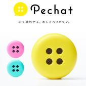 このボタンをつけると、ぬいぐるみがしゃべりだす!  ペチャット(Pechat)は、ぬいぐるみにつける...