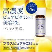 お試し 約1週間分が5本セットで登場 美容液といえば、ビタミンC誘導体よりも両親媒性ピュアビタミンC...