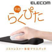 滑りすぎないソフトな操作感を実現!リストレスト部分に心地よい感触のゲル素材を使用したリストレスト付き...