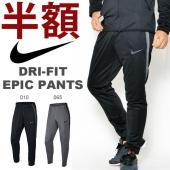 NIKE DRI-FIT EPIC PANTS ナイキ ドライフィット エピック パンツ 紳士・男性...