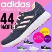 adidas (アディダス) DURAMOLITE 2.0 W になります。  レディース・女性・婦...