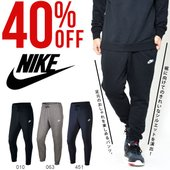 NIKE CLUB French Jogger Pants 804466 ナイキ クラブ フレンチテ...