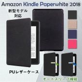 ●シンプルでスリム&軽量なKindle Paperwhite専用ケースです。  ●オートスリープ/ウ...