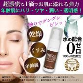 美白 美白化粧品 美白美容液 シミ取り 水の配合率ゼロ!100%美容成分の超濃密美容液♪毛穴・乾燥・...