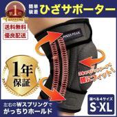 ・膝が痛い方や、スポーツプレイヤーの方々も  安心して装着できるサポーターです。  ・円形の膝のクッ...